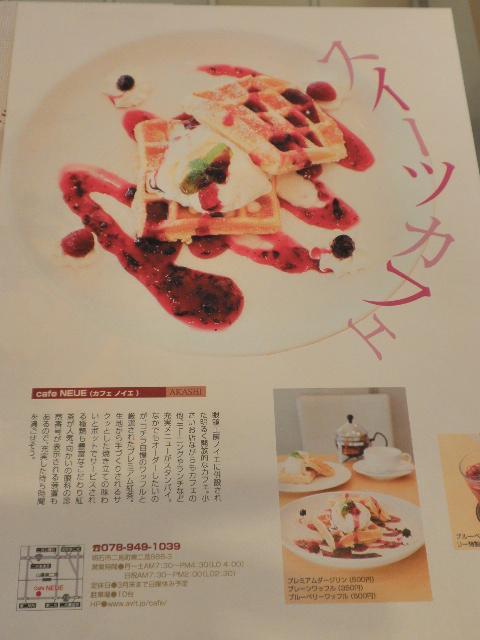 まるはり カフェ&スイーツ本 完全保存版_a0150916_13201097.jpg