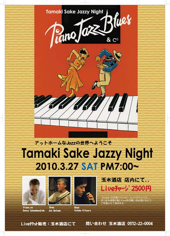 tamaki sake Jazzy night_f0048422_228959.jpg