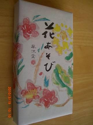 風流堂サンの銘菓 花あそび_d0065324_1221552.jpg