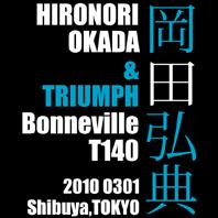 岡田 弘典 & TRIUMPH Bonneville T140(2010 0301)_f0203027_10111393.jpg