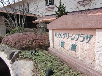 祝・還暦旅行~箱根~_c0079828_182637.jpg