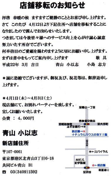 小以志 店舗移転_e0130334_1585660.jpg