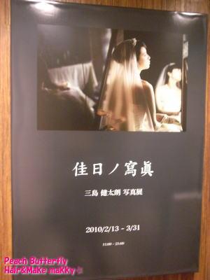 三島健太郎写真展 in 京都_c0043737_1171867.jpg