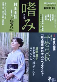 文藝春秋 嗜み 特集「読書の愉楽」_f0143469_1625783.jpg