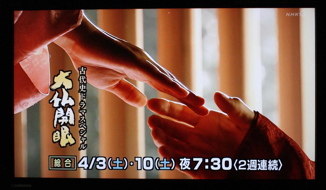 「大仏開眼」メイキング   「古代再現編」 +「見どころ編」 _a0107574_20465756.jpg
