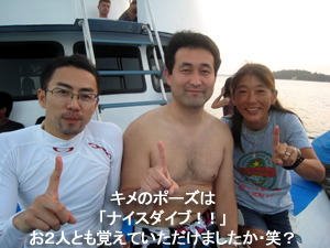 ラチャノイ・ラチャヤイ3ダイブ! ダイビング最高!!_f0144385_16441299.jpg