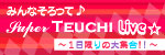 SUPER TEUCHI LIVE Special Blog