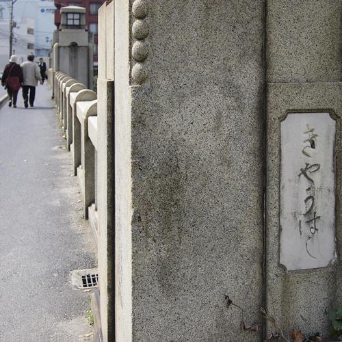 広島県立美術館、京橋界隈_f0099102_23342621.jpg