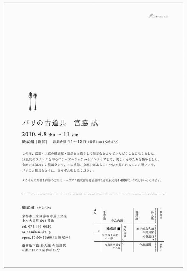 春の京都展_f0074803_9515660.jpg