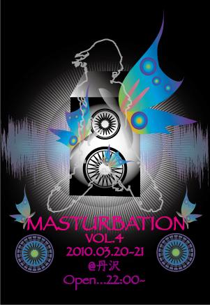 MASTURBATION  vol.4_c0222907_1722214.jpg