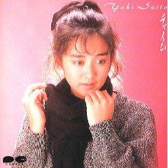 斉藤由貴 「チャイム」(1986)_c0048418_874865.jpg