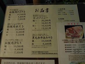 松阪の洋食屋牛銀にて悩んだ末、牛カツ丼の上_c0030645_22224484.jpg