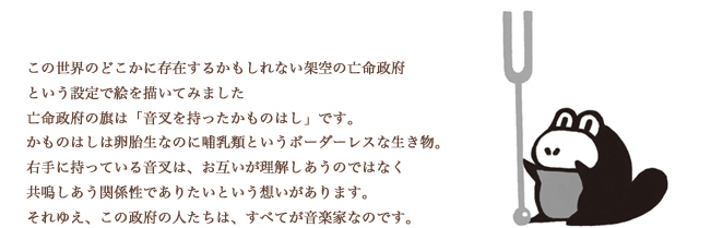 加藤龍勇 個展「かものはし亡命政府」_d0060251_5325655.jpg
