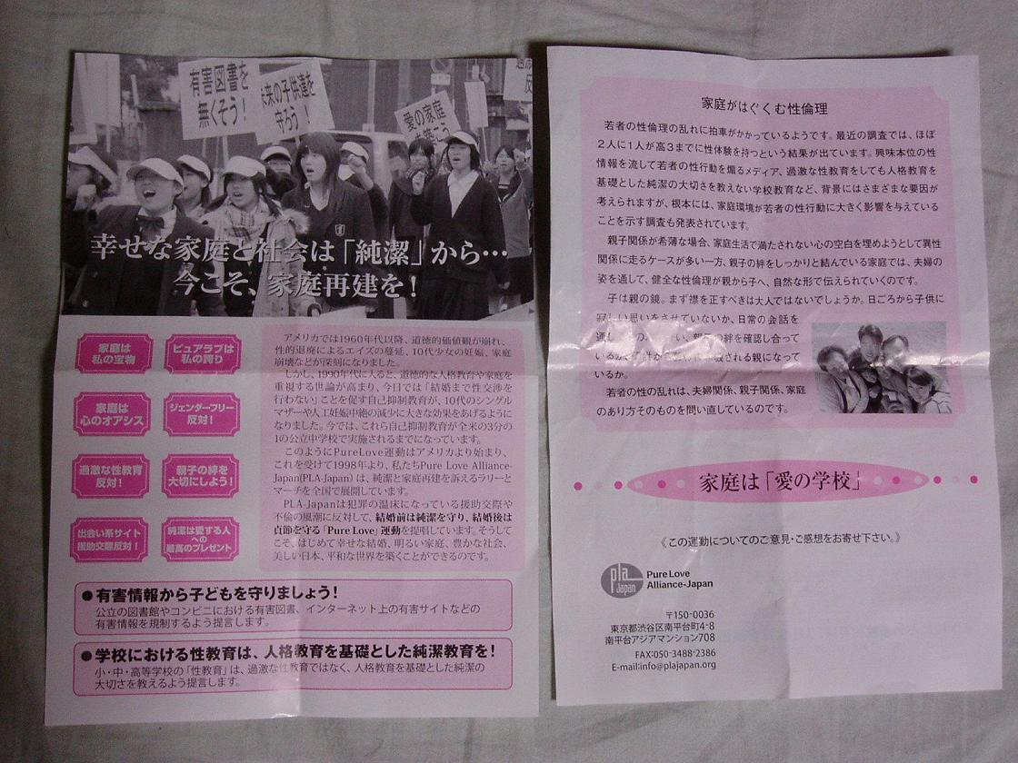 統一協会が秋葉原でデモ行進 「児童ポルノ規制強化」を訴える_f0030574_1836372.jpg