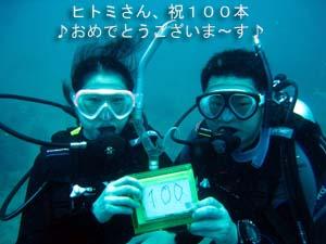 おめでとう!100本ダイバー☆_f0144385_9152258.jpg