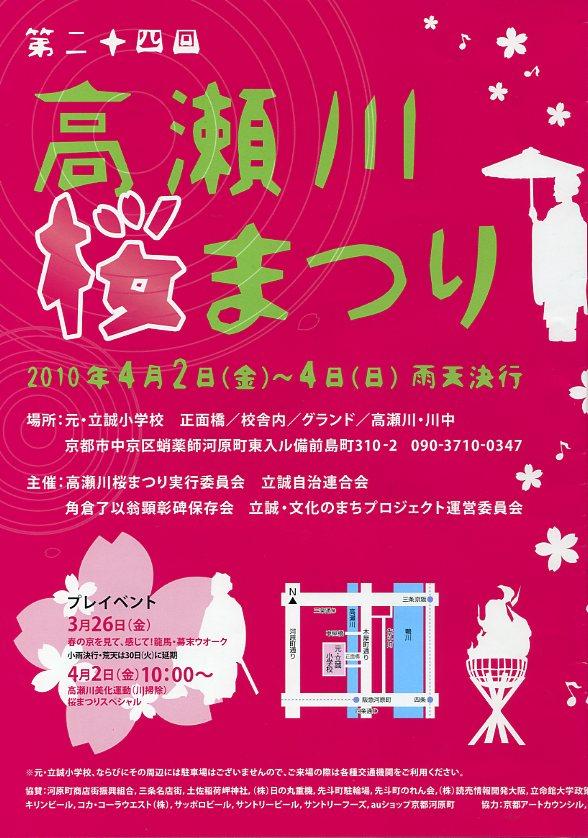高瀬川桜まつり 着物着付けのワークショップ_c0100195_1115244.jpg
