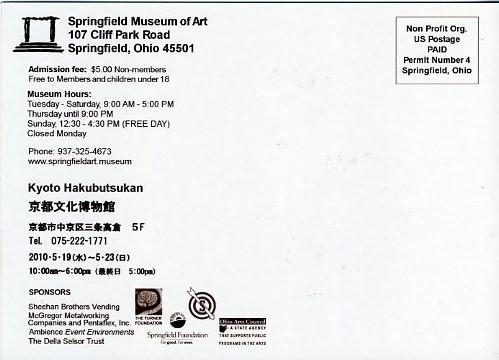 The Springfield Museum of Art Presents_c0100195_11755100.jpg