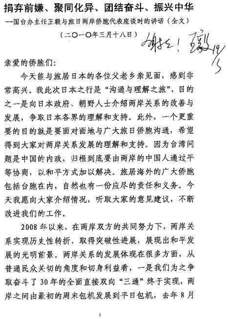 王毅与旅日两岸侨胞座谈講話全文発表_d0027795_1065064.jpg