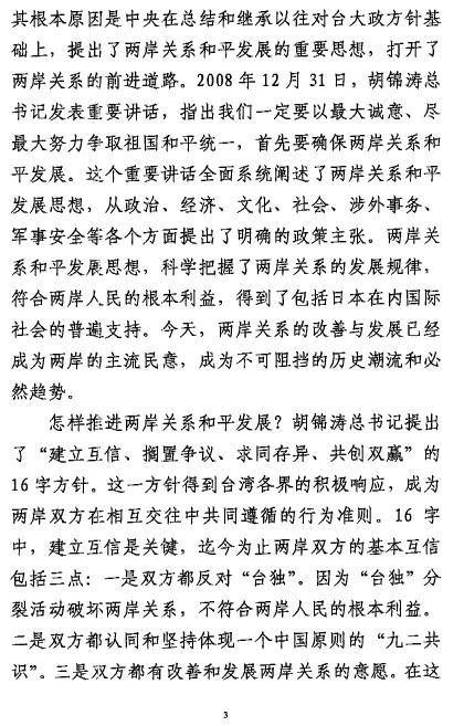 王毅与旅日两岸侨胞座谈講話全文発表_d0027795_1071480.jpg