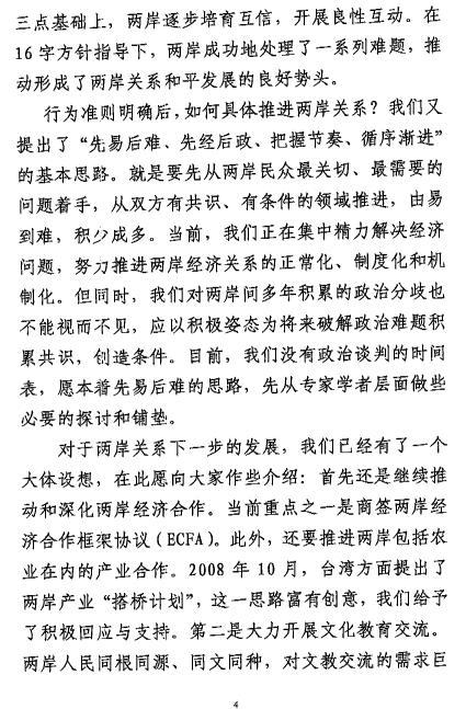 王毅与旅日两岸侨胞座谈講話全文発表_d0027795_1072384.jpg