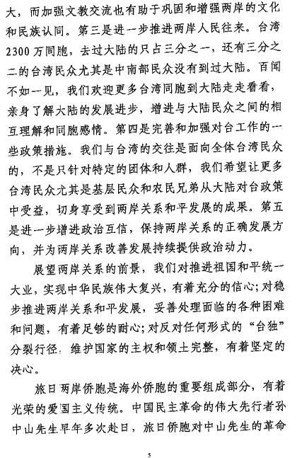王毅与旅日两岸侨胞座谈講話全文発表_d0027795_1073289.jpg