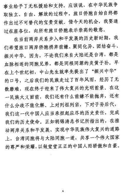 王毅与旅日两岸侨胞座谈講話全文発表_d0027795_1074029.jpg