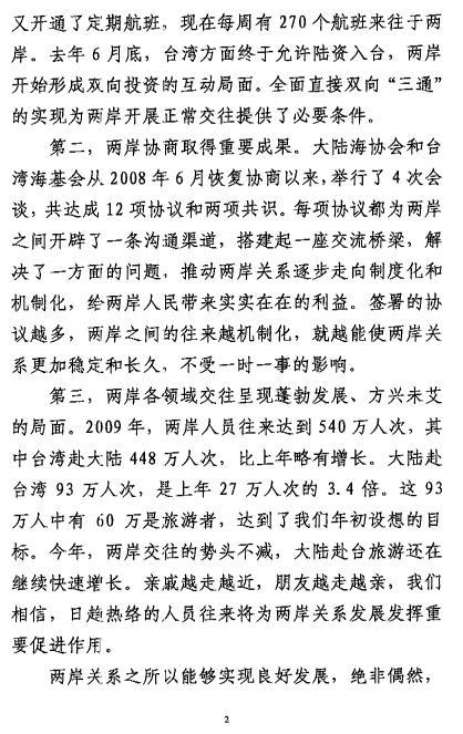 王毅与旅日两岸侨胞座谈講話全文発表_d0027795_107462.jpg