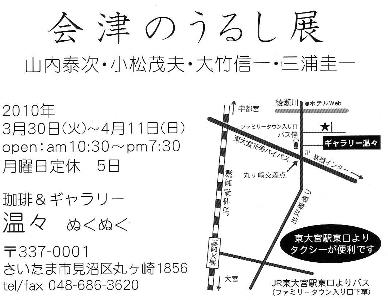 会津のうるし展_e0130334_16381154.jpg