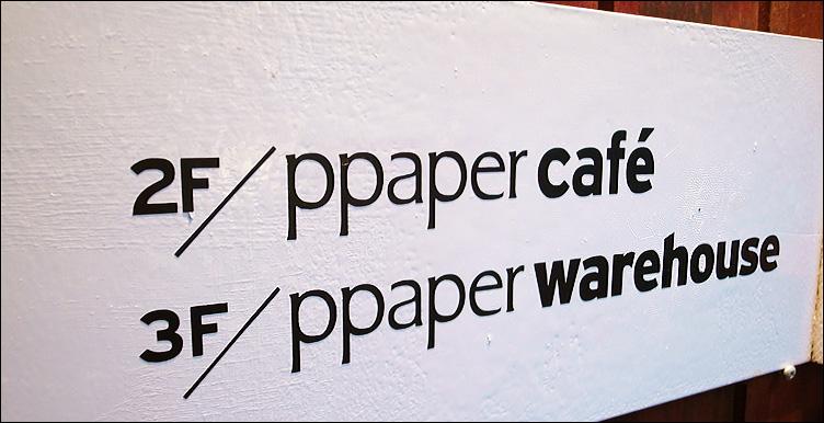 日式簡約風咖啡館──ppaper cafe_c0073742_2294383.jpg