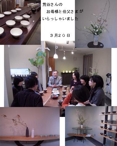 荒谷翔作陶展_e0109554_105375.jpg