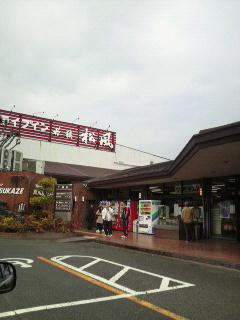 ドライブイン若狭松風_e0063268_114836.jpg