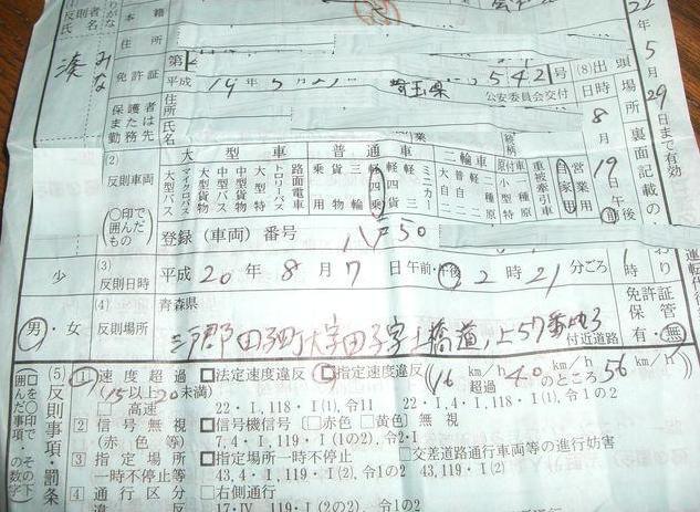 違反者は鴻巣収容所へ_d0061678_1150530.jpg
