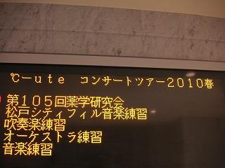 ℃-ute 2010/3/13 松戸・森のホール21_d0144184_20304829.jpg