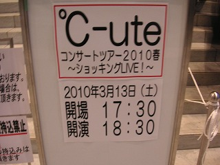 ℃-ute 2010/3/13 松戸・森のホール21_d0144184_2031011.jpg