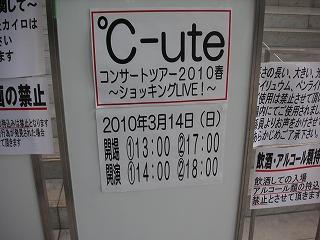 ℃-ute 2010/3/14 松戸・森のホール21_d0144184_20315553.jpg