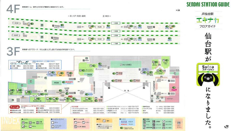 仙台駅4・3階