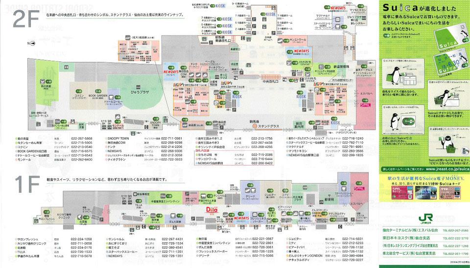 仙台駅2・1階