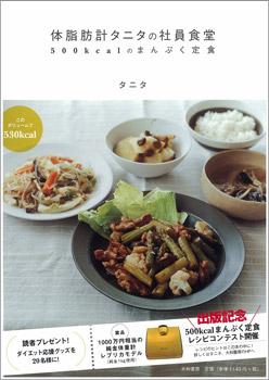 体脂肪計タニタの社員食堂_e0192740_7445997.jpg