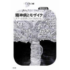 想田和弘著『精神病とモザイク タブーの世界にカメラを向ける』 _a0103650_22164598.jpg