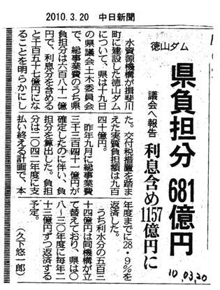 徳山ダムの岐阜県負担1157億円!!_f0197754_19542928.jpg