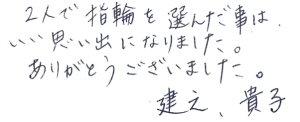 二人で納得できるまで話を聞いて選べました (健之さん&貴子さん・5月7日挙式)_a0099561_18412830.jpg