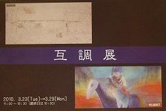 こんぱる前室と中室と小画箱_e0045977_19341011.jpg