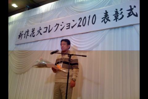 新作花火コレクション2010「KONYの検証」_d0084478_1205710.jpg