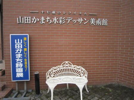 3/21 山田かまち水彩デッサン美術館_a0015682_18363331.jpg