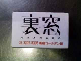 東京へ行ってました_b0169403_20502383.jpg