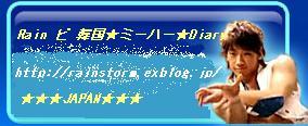 新ジャケット・Rain Special Album 公開_c0047605_135221.jpg