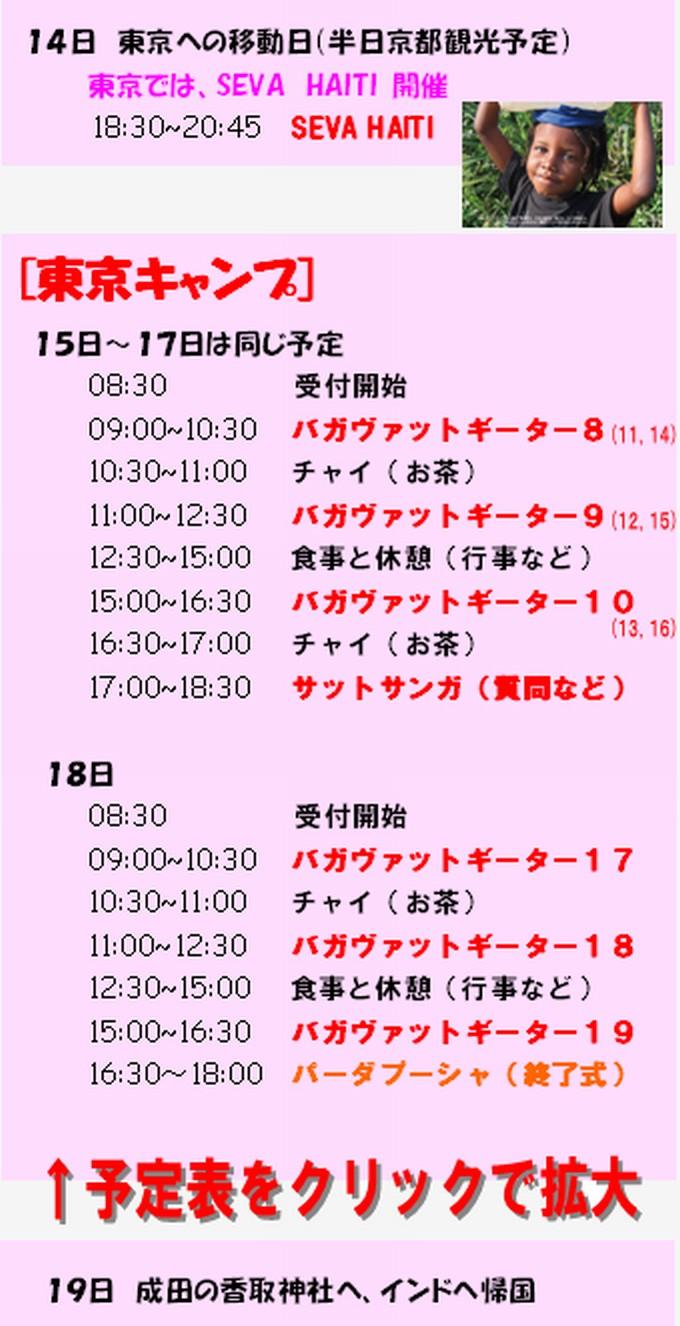 広島&東京ヴェーダーンタキャンプ2010の詳細_d0103413_031457.jpg