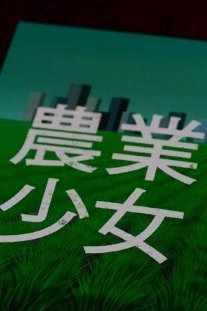 野田秀樹芸術監督就任記念プログラム 「農業少女」_b0048834_10211046.jpg