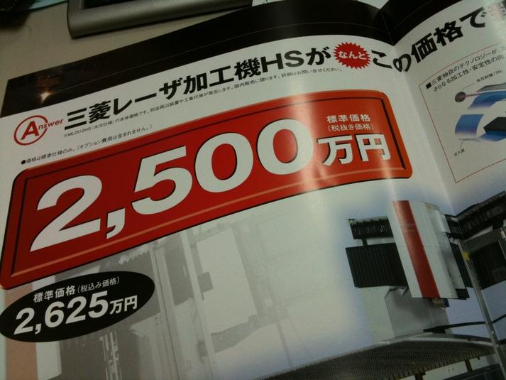 2500万円_d0085634_21503881.jpg