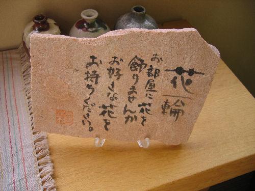 再び箱根「水の音」さんへ♪ その2_f0054260_9174247.jpg